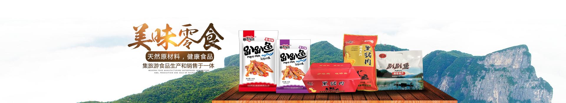 张家界荣升食品有限责任公司_湘西说球帝直播网生产销售|张家界特产